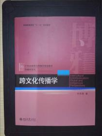 跨文化传播学(作者签赠本)