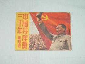 中国共产党二十年连环画    1951年初版