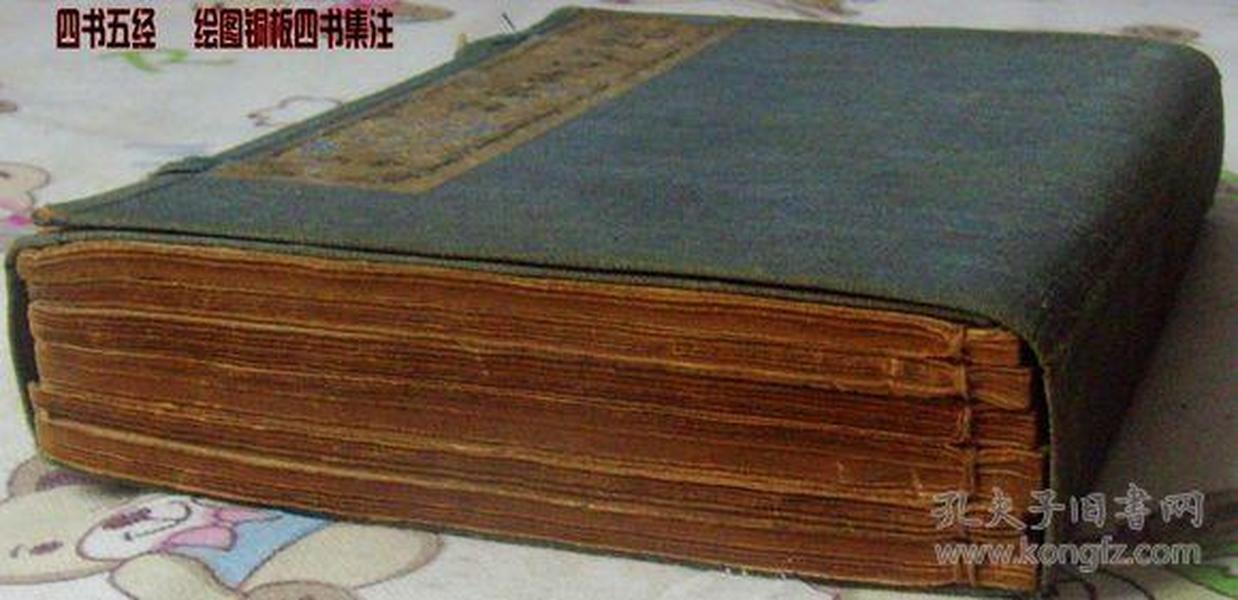 古籍善本线装古书:宣统元年彩绘铜板《五彩绘图铜板四书集注全集》