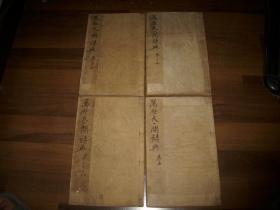 明版清刻【诗经集传】4厚册一套八卷全!藏书章多枚!25/16厘米