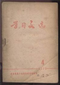 学习文选 1975.4