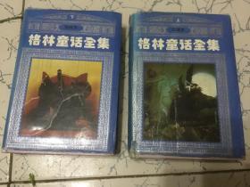 格林童话全集绘画本(上下册)