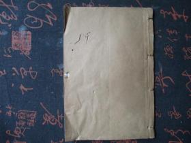 民国:老账本【老鼎生印】【有手抄风水学】【26筒子页其中10几页空白】