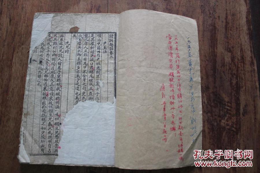 台州黄岩乡贤方通良题跋《诗词趣话》一册