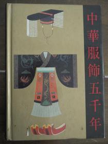 中华服饰五千年【精装本】全铜版纸