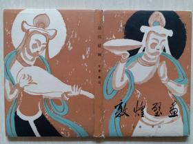 1966年文物出版社《敦煌壁画-音乐舞蹈》明信(折函40张,片98品 )