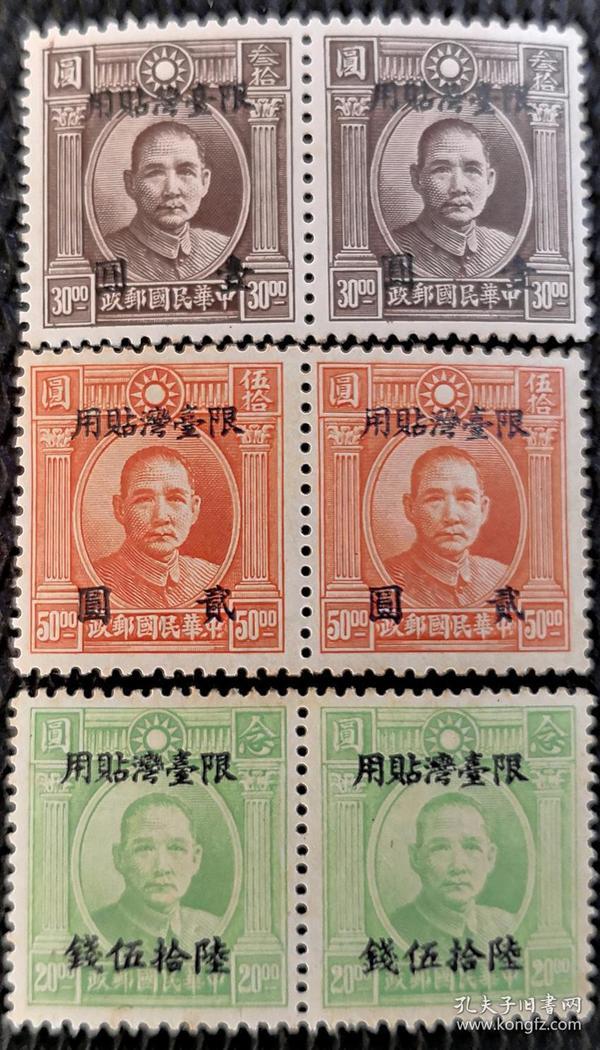 台普3伦敦三版孙中山像加盖 限台湾贴用 改值邮票 新 3全双联实拍