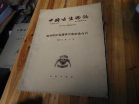 中国古生物志.总号第141册.新丙种第15号.南京附近五通系泥盆纪鱼化石