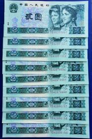 第四套人民币2元二元贰元贰圆1张(尾号6157)