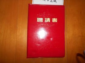 江南诗词学会1988年聘书一件:请毛系瀛为顾问(刘隽甫 书写)