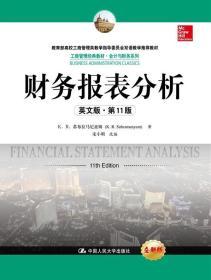 正版财务报表分析(英文版1版)