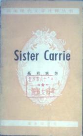 嘉莉妹妹sister carier 英文注释本