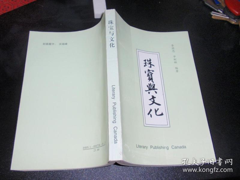 珠宝与文化(李国忠签名赠书)Y4