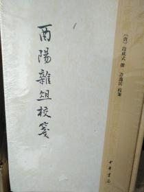 酉阳杂俎校笺