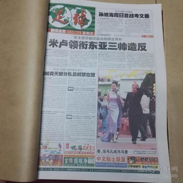《广州日报》足球合订本