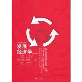 发展经济学:第六版