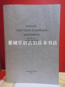 《俄罗斯西夏文佛教文献目录》Kychanov E.I. The Catalogue of Tangut Buddhist Texts  [Каталог тангутских буддийских памятников Института востоковедения Российской Академии Наук]