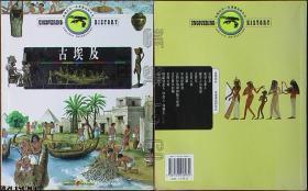 发现历史-走进遥远的年代 古埃及☆