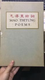 毛泽东诗词 一册全 带函套 绸面装帧
