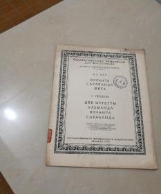 俄文原版老乐谱:古典午曲集
