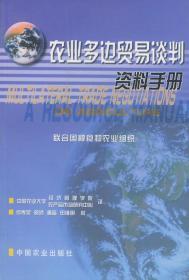 农业多边贸易谈判资料手册