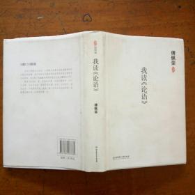我读《论语》