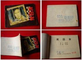 《死囚女》,安徽1984.5一版一印50万册,1070号,连环画
