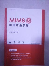 中国药品手册