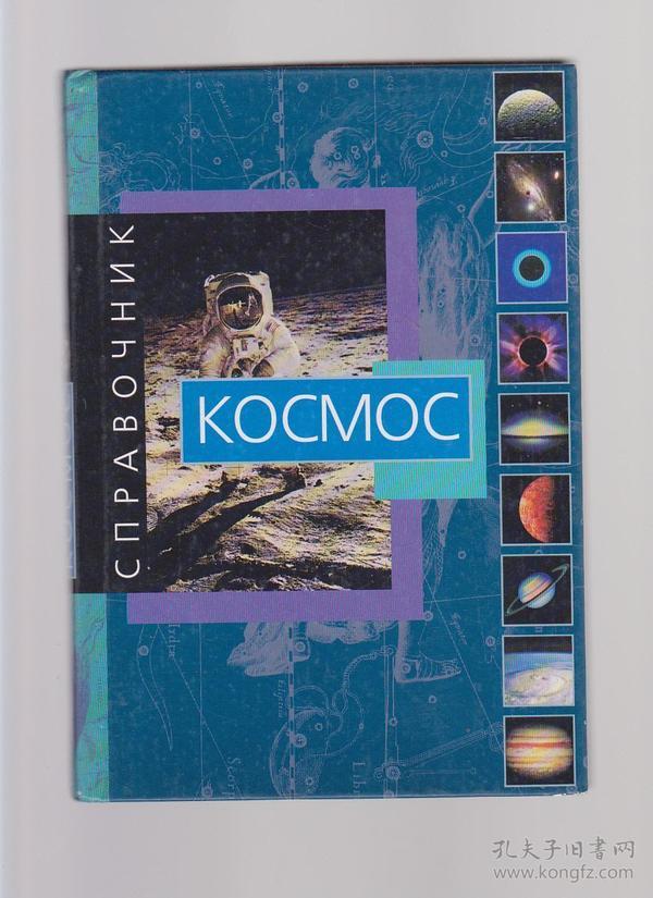 KOCMOC (俄文版 具体看图)