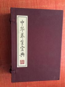中华养生宝典 绣像本   1-4全四册 有盒套