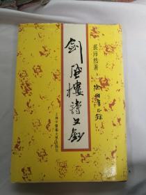 剑风楼诗文钞(签赠本.精装.一版一印)