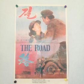 电影海报 一开《路》朝鲜艺术电影制片厂      北京电影学院青年电影制片厂     [柜13--2-154]