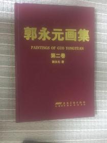 当代国画名家(郭永元画集了第二卷)仅1000册
