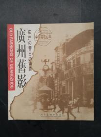 广州旧影  一版一印