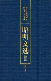 昭明文选译注(第三卷)