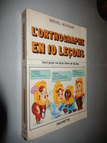 Lorthographe en 10 leçons Michel Massian 法文原版