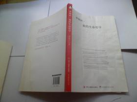 李银河:我的生命哲学【作者李银河签名】