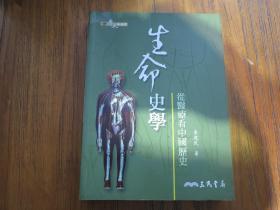 《生命史学——从医疗看中国历史》  品相见图片和说明