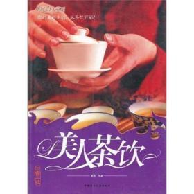 炫色佳人系列:美人茶饮