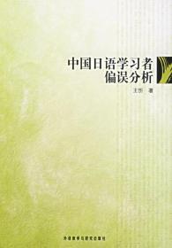 中国日语学习者偏误分析