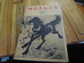 中国美术教育1995增刊