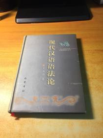 现代汉语语法论