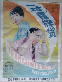 中国经典年画宣传画电影海报大展示------全开------《一对冒牌货》----手绘版----虒人荣誉珍藏