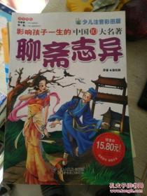 影响孩子一生的中国10大名著:聊斋志异(少儿注音彩图版)