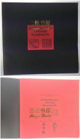 1970年《王济远及张大千水墨近作联展》/张大千,王济远联合画展图录/中国当代水墨画展/张大千画集/美国画展/Contemporary Chinese Brushwork