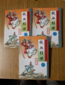 南宫燕武侠: 铁血狂侠 上中下册全套 (1997年一版一印仅5000套)