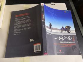 一路向南·拉美篇:我的拉美摩托车日记