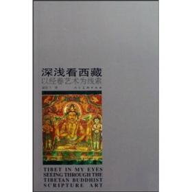 深浅看西藏以经卷艺术为线索
