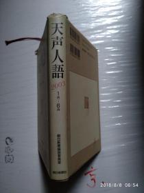 天声人语2003年1月-6月(日文原版)