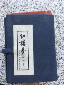 红楼梦(绘画本共16册)